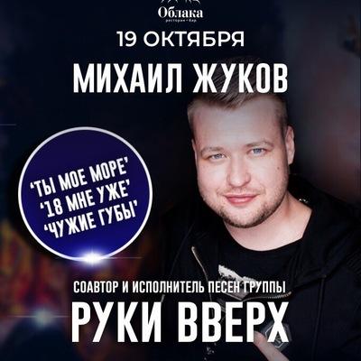 Станислав Облаков