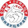 ===ФОНД ПОМОЩИ ШНАУЦЕРАМ===