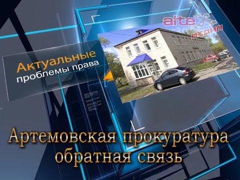 Артёмовская городская прокуратура. Обратная связь. Действия участкового при работе с гражданами