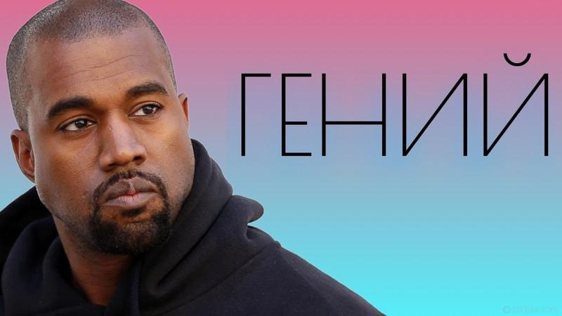Kanye West - ГЕНИЙ!