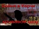 Бойня в Керчи кровавое шоу