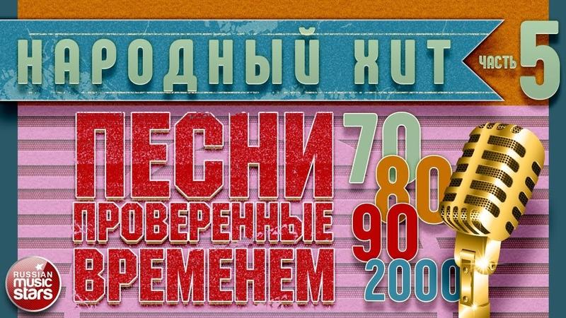 ПЕСНИ, ПРОВЕРЕННЫЕ ВРЕМЕНЕМ ✭ ХИТЫ 70-х 80-х 90-х 2000-х ✭ ЧАСТЬ 5