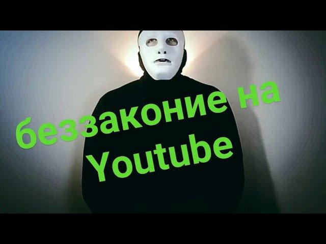 Несправедливость русского Youtube / FixRussianYouTube