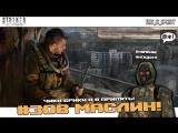 Зов маслин - S.T.A.L.K.E.R.: Call of Pripyat - [Стрим#4]