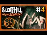 ГРАНД ОТЕЛЬ ✅ Silent Hill: Homecoming Прохождение #4