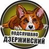 Подслушано Дзержинский район Пермь