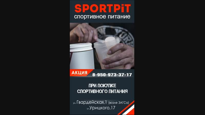 SportPit АКЦИЯ! BCAA в подарок