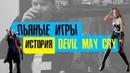 Пьяные игры история серии Devil May Cry 1