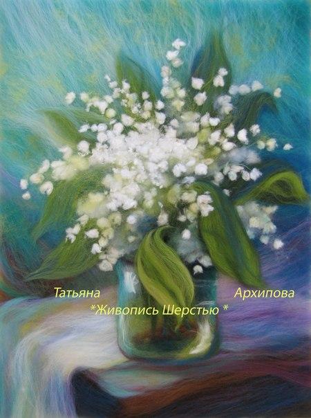 татьяна архипова живопись шерстью: