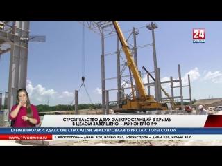 Строительство двух электростанций в Крыму в целом завершено, - минэнерго РФ