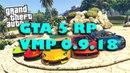 GTA 5 RP НОВАЯ СИНХРОНИЗАЦИЯ 0.9.18 VMP GTA 5 Role Play