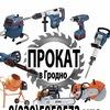 Прокат инструмента в Гродно