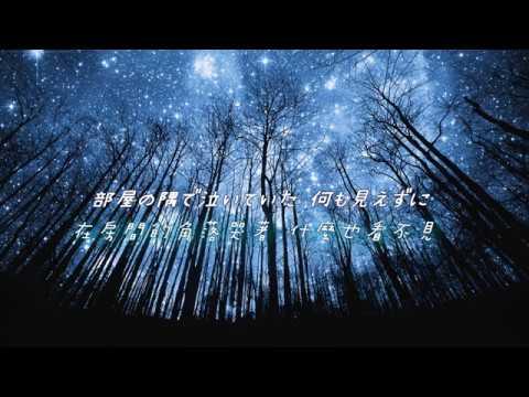 中日字幕 Aimer あなたに出会わなければ 如果沒有與你相遇 夏雪冬花