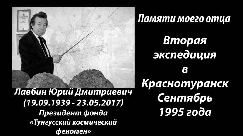 Памяти отца - Вторая экспедиция Ю.Д. Лавбина в Краснотуранск (Сентябрь 1995 года, автор фильма Юрий Дмитриевич Лавбин)