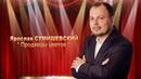 Продавцы цветов исп Ярослав Сумишевский Премьера песни 2018