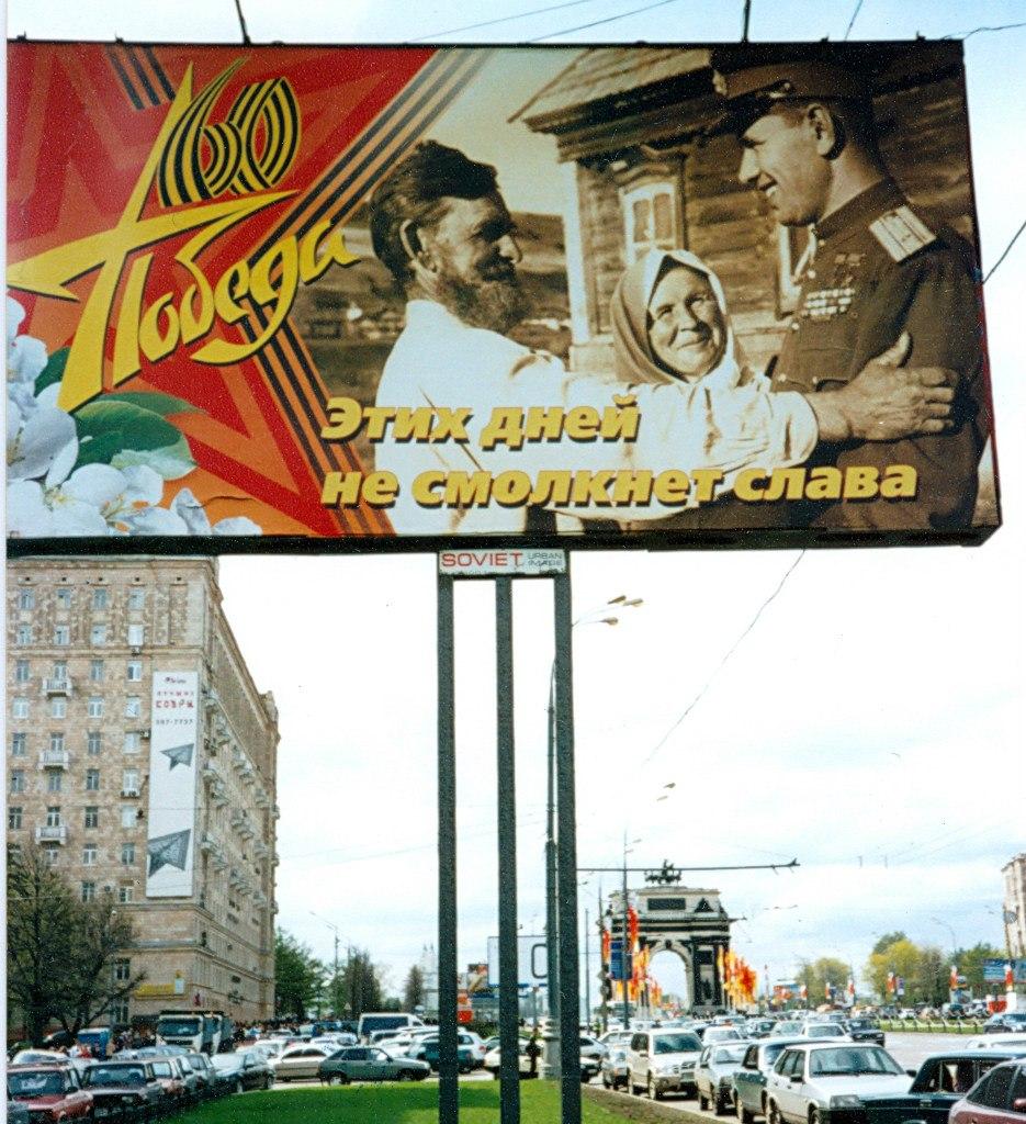 Плакат с фотографией «С Победой, сынок!». Москва. Май 2003 г.