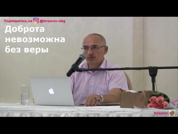 О.Г.Торсунов Доброта невозможна без веры