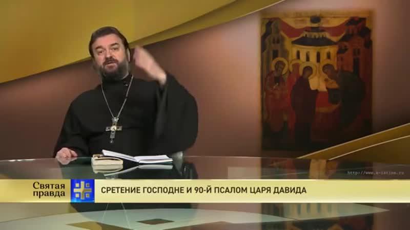 Прот.Андрей Ткачёв Сретение Господне и 90-й Псалом царя Давида
