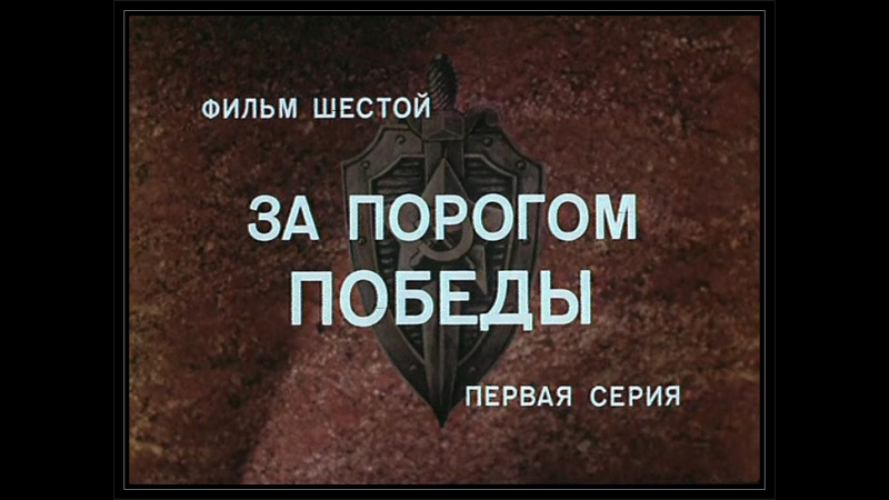 ★Государственная Граница. Фильм 6-й, серия 1-я ★ (1987).