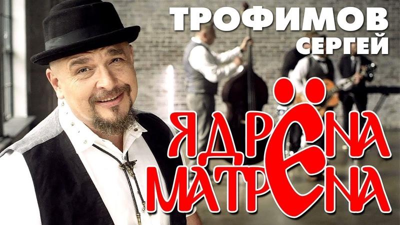 Сергей Трофимов — Ядрена Матрена