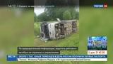 Новости на Россия 24 ДТП в Томской области следователи проверяют компанию перевозчика