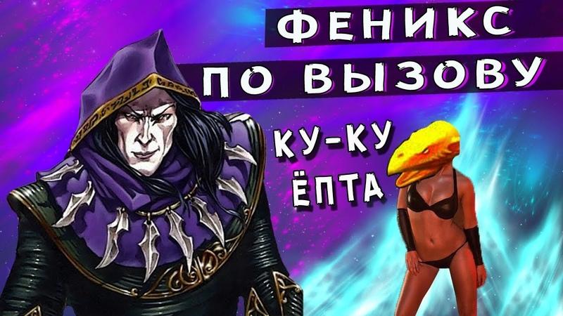 ГЕРОИ 5 - ЭПИЧНЫЕ БИТВЫ Чернокнижник и магия призыва Лига теней(Вайшан) vs Нежить(Лукреция)