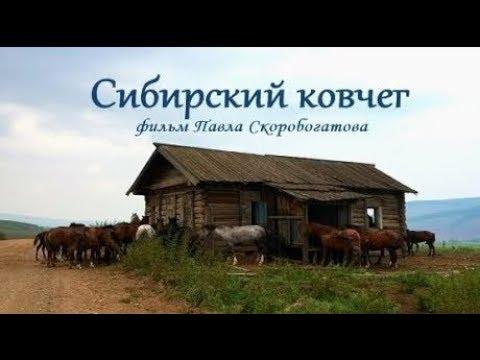 Док.Фильм Сибирский ковчег