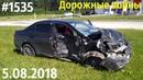 Новая подборка ДТП и аварий от «Дорожных войн» за 5.08.2018. Видео № 1535.