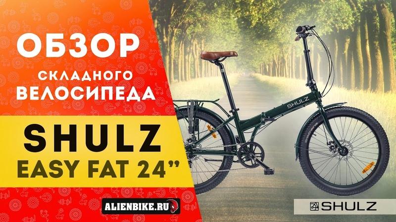 Складной велосипед SHULZ Easy Fat | Складной Фэт-байк