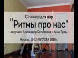 РИТМЫ ПРО НАС - семинар для пар 11-12 августа
