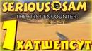 Serious Sam The First Encounter №1   Храм Хатшепсут (без комментариев)