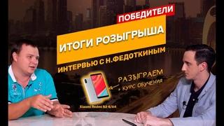 Итоги розыгрыша Xiaomi Redmi S2 и курса обучения от imsider.ru