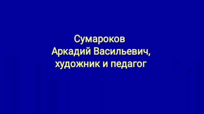 Часть 2. Великая сила искусства: ставропольский художник Сумароков А.В.