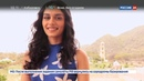 Новости на Россия 24 • Индианка Мануши Чхиллар стала Мисс мира