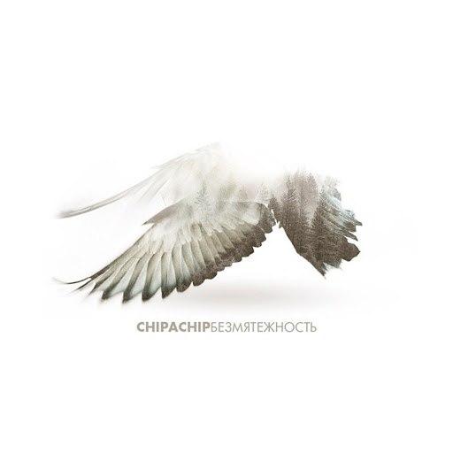 ChipaChip альбом Безмятежность