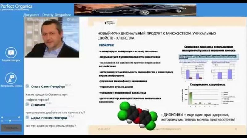 Удивительные свойства хлореллы. Д.С. Дергачев.