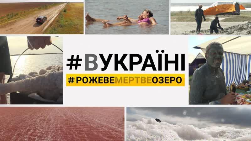 Українське Мертве море ¦ ВУКРАЇНІ