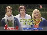 Старушки в бегах / 2018 (мелодрама, комедия). 4 серия из 8