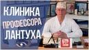 Клиника профессора Лантуха. Официальный канал на YouTube