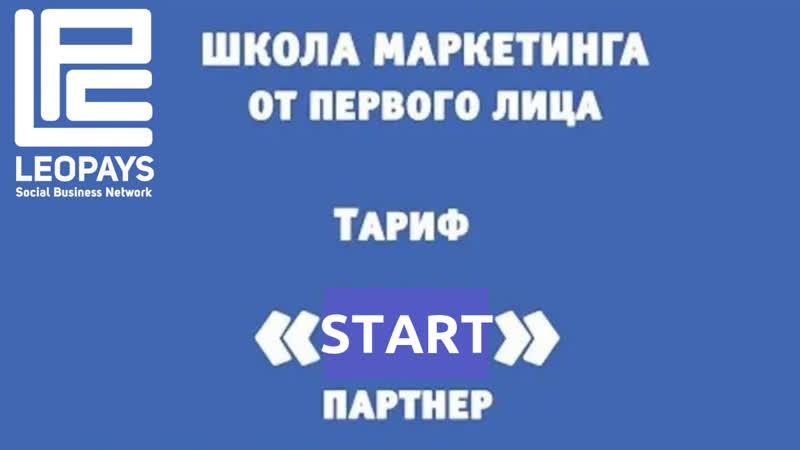 Маркетинг План тарифа START в Leopays