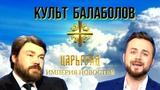 Фабрика вранья Царьград ТВ