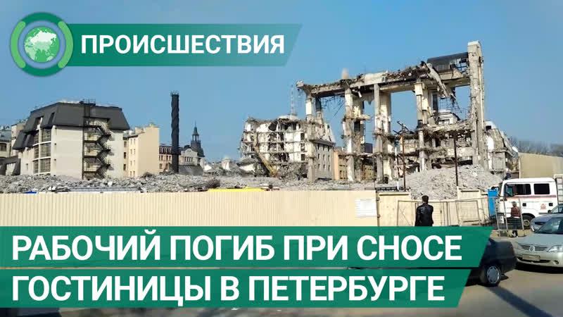 Рабочий погиб при сносе гостиницы в Петербурге. ФАН-ТВ