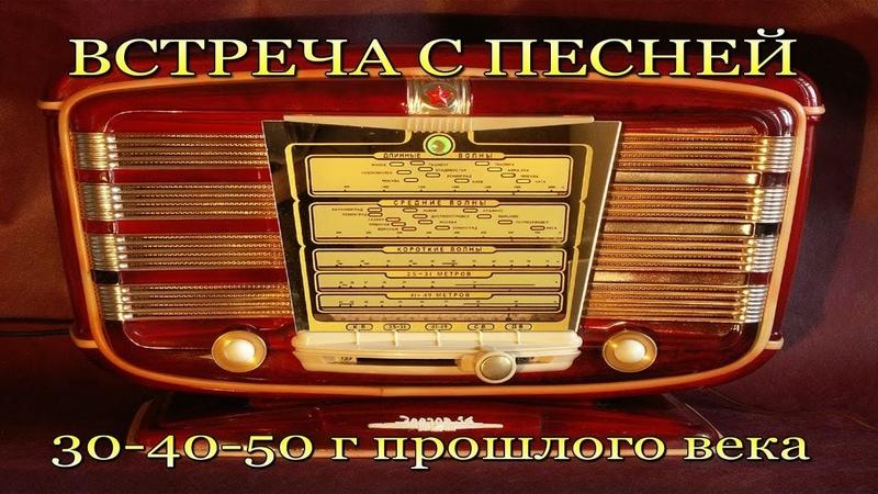 ПЕСНИ ПРОШЛЫХ ЛЕТ 30 - 50 г. для любимых женщин . Альбом 2