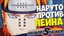 ЭПИЧЕСКИЙ БОЙ С АКАЦУКИ - Naruto to Boruto: Shinobi Striker