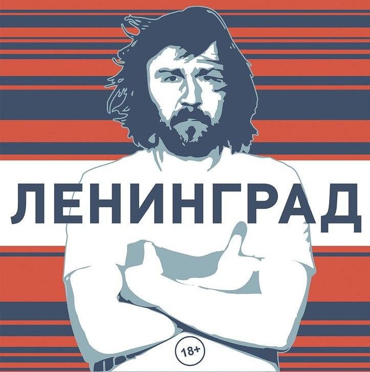 последний клип группы ленинград 2016 смотреть онлайн