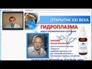 Врач Олег Медведев о биогенной воде Отзывы людей об использовании биогенной воды