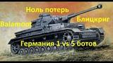 C&ampC Generals World War II Ноль потерь. Блицкриг. Германия 1 vs 5 ботов (4 СССР и 1 Альянс).