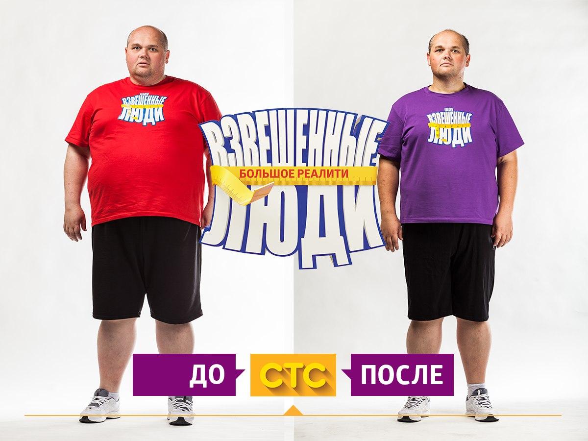 взвешенные люди как похудели