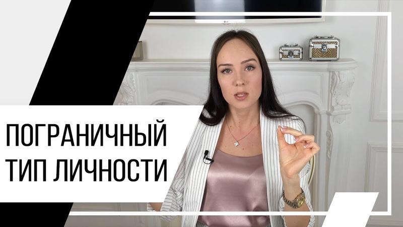 Психолог Алиса Плотникова Пограничный тип личности Пограничное расстройство личности ПРЛ