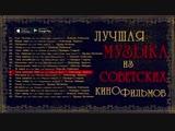 Музыка из советских кинофильмов....